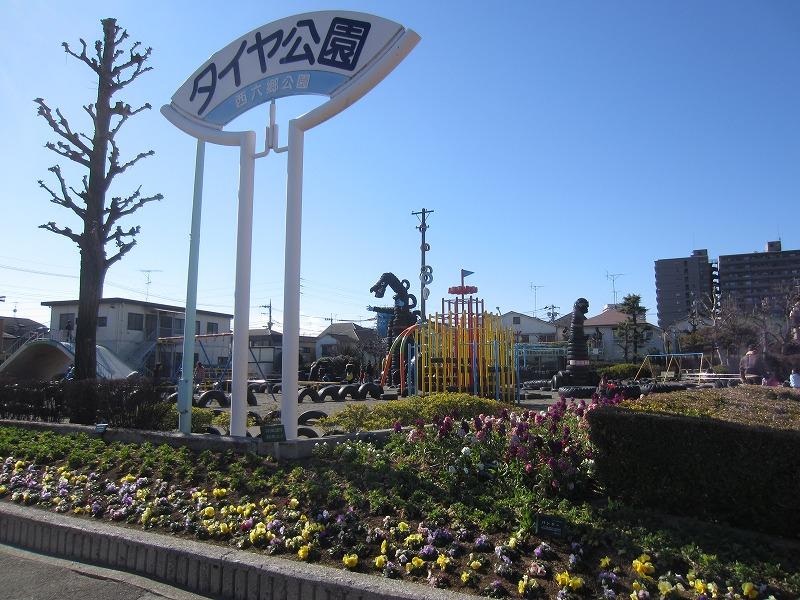 タイヤ公園(大田区西六郷/蒲田) 安全に遊べるタイヤ公園