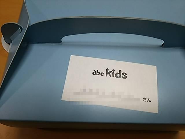 ABCクッキングのプレキッズ1dayに行ってきました。口コミ、評判どおりです。