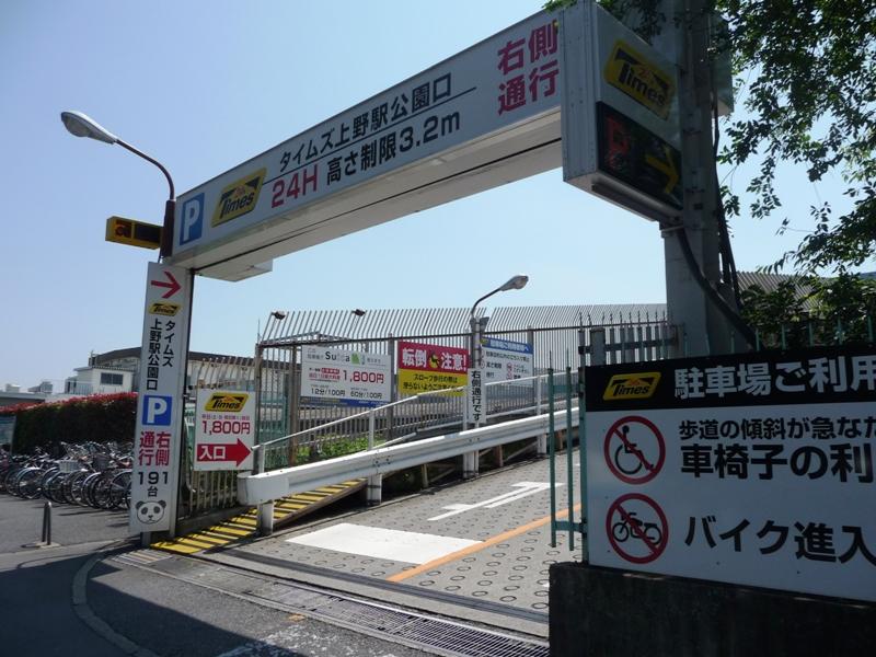 上野動物園の駐車場、料金比較で安いおすすめはどこ?(地図有)