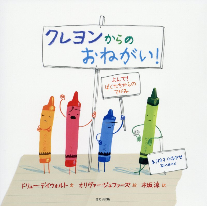 小学校低学年用課題図書[クレヨンからのおねがい!]の読書感想文の書き方、例文