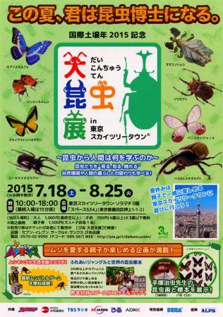 2015年、東京スカイツリータウンの大昆虫展の見所