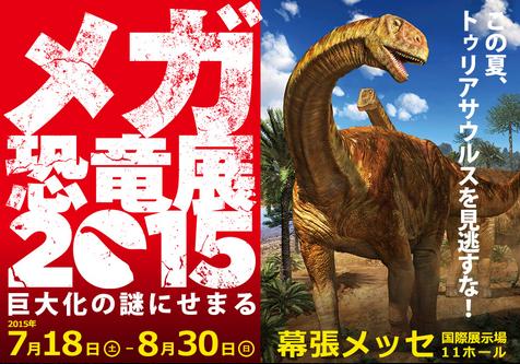 迫力!メガ恐竜博2015、幕張で行われる見所とチケット料金など