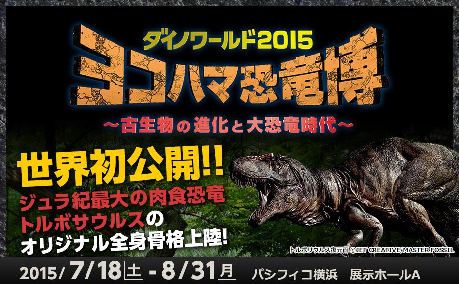 ダイノワールド2015 ヨコハマ恐竜博、迫力見所とチケット料金など