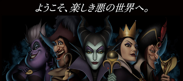 ディズニーヴィランズのキャラクターたちが最近東京メトロのラッピングでよく見かけるので調べてみた。
