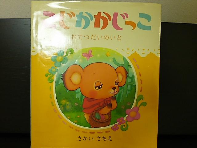 1歳におすすめする絵本。子供を本好きにさせる、体験談から選び方を公開。