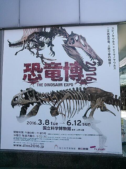 上野の国立科学博物館で行われている大恐竜展(恐竜博2016)のゴールデンウィーク中の混雑状況!