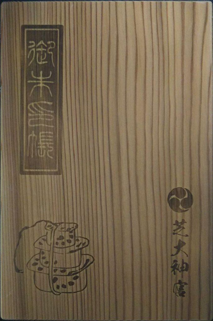 令和になって、東京十社巡りしてきました。そのルートと御朱印を紹介